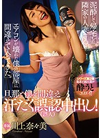 MEYD-597 A Married Woman In The Next House Who Came Home After Making A Mud Mistakenly Entered My Room Where The Air Conditioner Broke. I Mistakenly Mistaken For My Husband And Sweat And Misidentified Vaginal Cum Shot! Kawakami Nanami