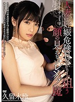 MEYD-618 Rex Kuruma Rei Kuroki Who Can Not See The Face Aiming Only For The Pregnancy Danger Day Of The Married Woman