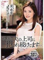 MEYD-656 I'm Actually Being Fucked By My Husband's Boss Nozomi Higashi