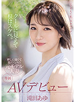 MEYD-692 It Looks Cool And The Roots Are Lewd. Former Model Married Woman AV Debut Weak To Push And Full Of Gaps Ayu Takita