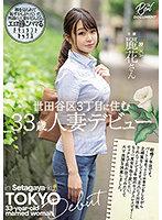MEYD-710 Reika, A 33-year-old Married Woman Who Lives In Setagaya-ku, 3-chome