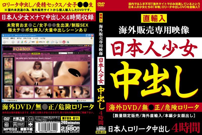[MFOX-011] 直輸入 海外販売専用映像 日本人少女中出し