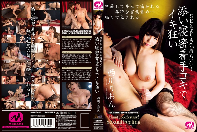 MGMF-031 It Feels Good Than SEX!Iki Crazy Nishikawa In Lying Adhesion Handjob Rion
