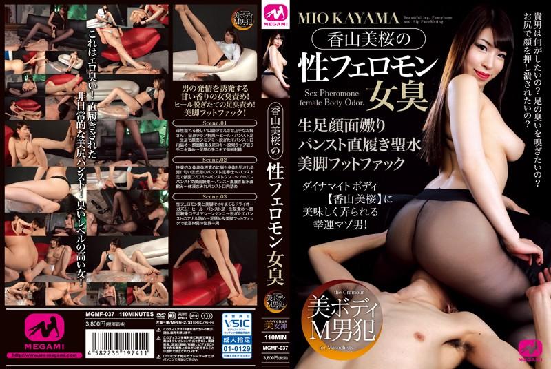 MGMF-037 香山美桜の性フェロモン女臭