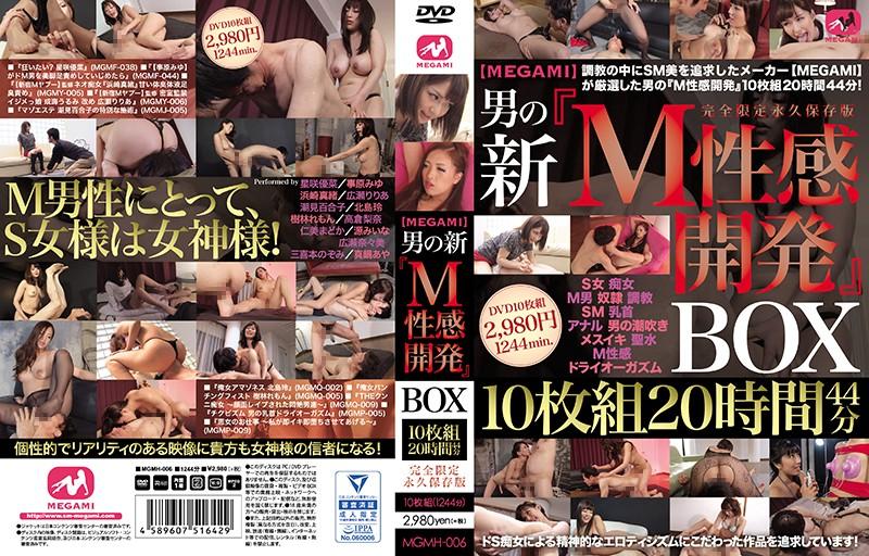[MGMH-006] 【MEGAMI】男の新『M性感開発』 BOX 10枚組20時間44分 有森涼(事原みゆ) 広瀬りりあ 男祭り 樹林れもん MGMH 真鍋あや