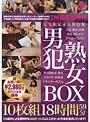 【MEGAMI】男犯熟女 BOX 10枚組18時間59分