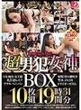 【MEGAMI】超男犯女神 BOX 10枚組19時間31分