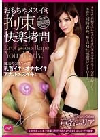 MGMJ-002 おもちゃメスイキ 拘束快楽拷問 芦名ユリア