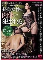 FHD MGMJ-016 【DMM限定】長身女性の肉体に犯される 一松愛梨 パンティと生写真付き