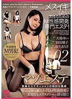 マゾエステ 快楽エステティシャンの特別な施術 02