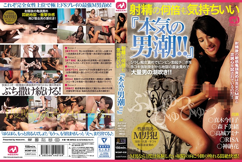 MGMP-038