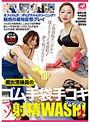 痴女清掃員のゴム手袋手コキマゾ射精WASH!2 (DOD)