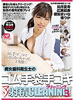 MGMP-055 痴女歯科衛生士のゴム手袋手コキ マゾ射精CLEANING! 3