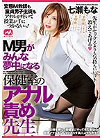 MGMQ-052 M Man Nanase, An Anal Blame Teacher In An Infirmary That Makes All M Men Crazy