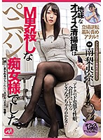 MGMQ-054 The Sober Office Cleaner Was Mr. Peniban Slut Who Killed M Man. Rina Minami