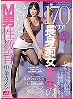 MGMQ-059 170cm長身痴女先生のい・け・な・いM男性教育 中条カノン