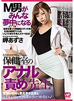 MGMQ-066 Anal Torture Teacher In The Infirmary Where All M Men Are Crazy Azusa Misaki