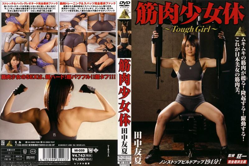MI-059 Tanaka, Muscle Girl Friend Summer Body (Miru) 2007-07-04