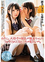 [MIAA-019] I Want To See My Beloved Boyfriend Get A Blowjob From My Best Friend Shuri Atomi Yua Nanami