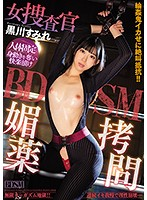MIAA-022 Female Investigator BDSM Aphrodisiac Torture Intercourse Screaming With Goblins! ! Sumire Kurokawa