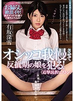 MIAA-029 Punsure To Endure And Commit A Rebellious Daughter! (Pursuit Sermon Piston) Araka Miyuki