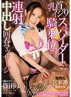 [MIAA-052] The Nipple-Tweaking Spider Cowgirl Position In A Consecutive Creampie Rejuvenating Massage Treatment Yu Shinoda