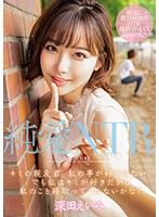 MIAA-151 Pure Love NTR Kimi 's Best Friend, I Like You, But I Like You, So Why Do N't You Sleep On Me? Emi Fukada