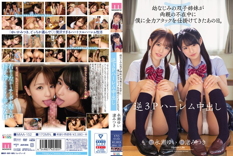 MIAA-152 Reverse 3P Harlem Creampie That Day When My Childhood Twin Sisters Attacked Me In The Absence Of Their Parents. (MOODYZ) 2019-09-13