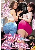 "MIAA-161 ""Hey, Can You Come To My Room Today?"" Every Day That Two Big Neighbors Are Stakes On Top 2 Yu Shinoda Yui Hatano"