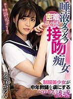 MIAA-199 Saliva Drooling Tight Licking Kissing Slut Uniform Beautiful Girl Captivates Middle-aged Teacher Berokisu Temptation Kanon Kanon