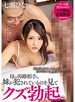 MIAA-229 Seeing That My Sister Is Being Fucked By My Mother's Remarriage Partner, Erection Of Waste Hina Nanase