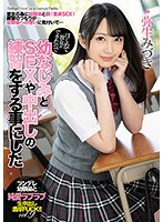 MIAA-233 Mizuki Yayoi Who Decided To Practice Childhood Friendship And SEX And Vaginal Cum Shot Because She Was Able To Do It For The First Time