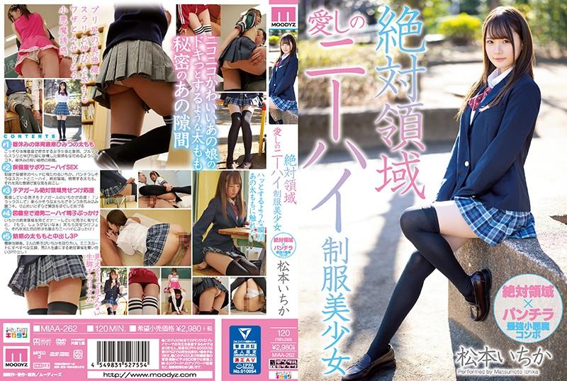 [MIAA-262] 絶対領域愛しのニーハイ制服美少女 松本いちか