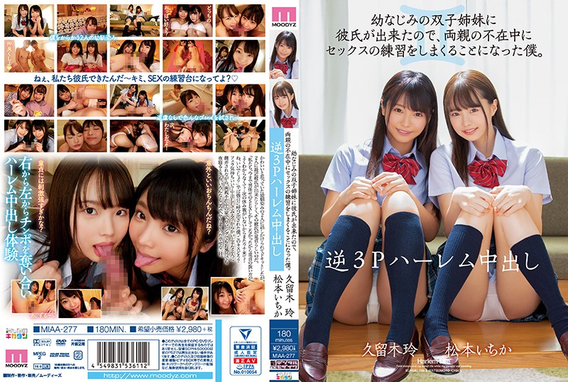 [MIAA-277] Reverse 3P Harem Creampie life - I had Twin Sisters, So I Decided To Practice Sex While My Parents Were Away - Ichika Matsumoto, Rei Kuroki