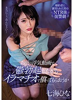 [MIAA-325] I Got Hard From Videos Of You Cheating; Should I Make You Pay Me Back With A Deep-Throat? Hina Nanami