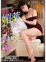 MIAA-335 I Made My Unloving Cheating Wife Aphrodisiac Ji ● Po And Made Me Mellow And Made Me Cum Inside And Conceived! !! Eimi Fukada