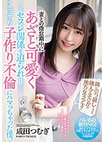 MIAA-382 The Neighbor Who Moved To The Next Door Is A Local Girl Anna! During My Fatigue With My Wife, I Was Forced To Have A Cute Saffle Relationship … I Was Addicted To Secretly Making Children And Having An Affair Narita Tsumugi