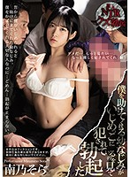 MIAA-410 Minamino Sora Who Got An Erection When She Saw A Childhood Friend Who Helped Me Being Bullied By A Bully