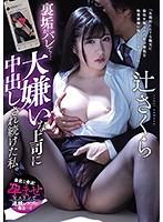 MIAA-463 The Back Dirt Is Bald … I Kept Being Vaginal Cum Shot By My Boss Who Hates Me Sakura Tsuji