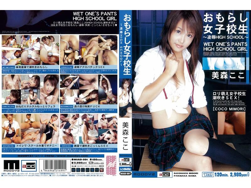 MIAD-091 HIGH SCHOOL ~ ~ Rape And Forest Where School Girls Peeing