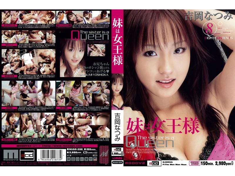 MIAD-098 My Sister Natsumi Yoshioka Queen