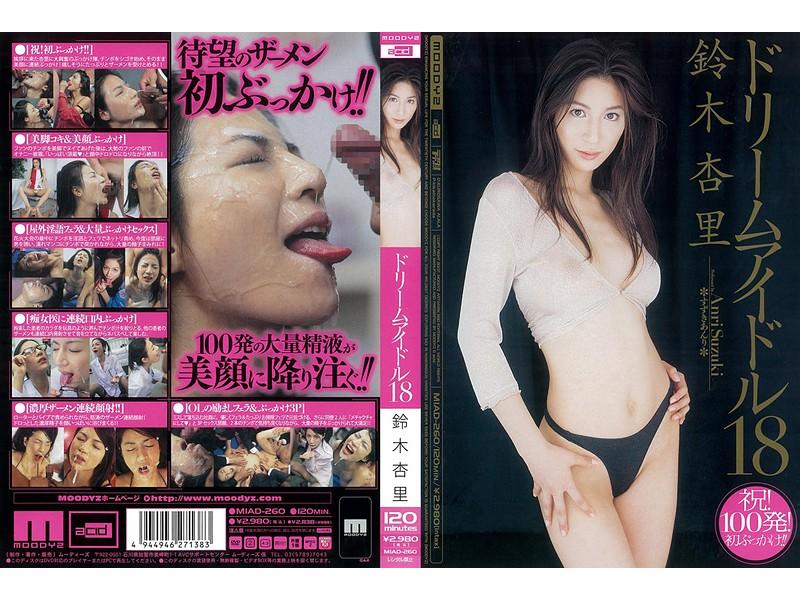MIAD-260 Anri Suzuki In Dream Idol 18