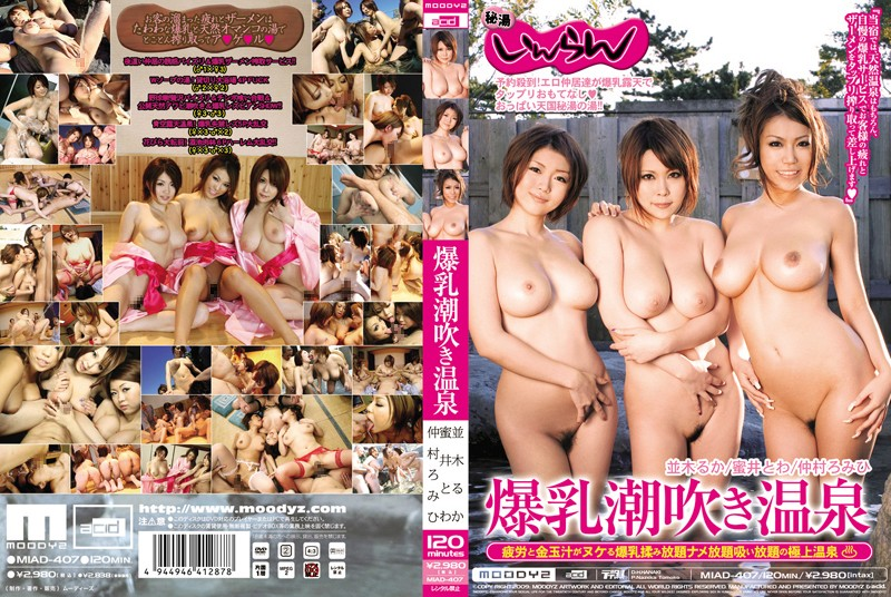MIAD-407 Squirting Hot Tits