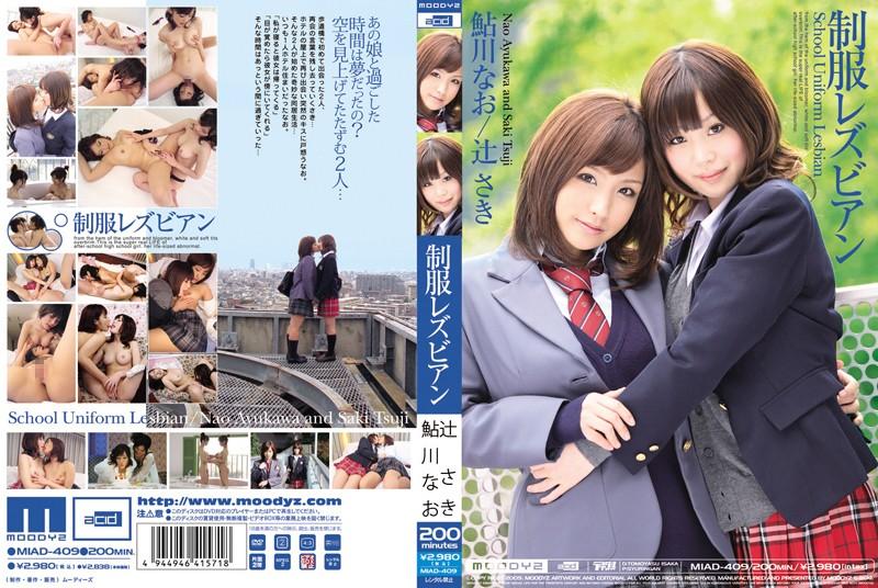 MIAD-409 School Uniform Lesbian Nao Ayukawa Saki Tsuji