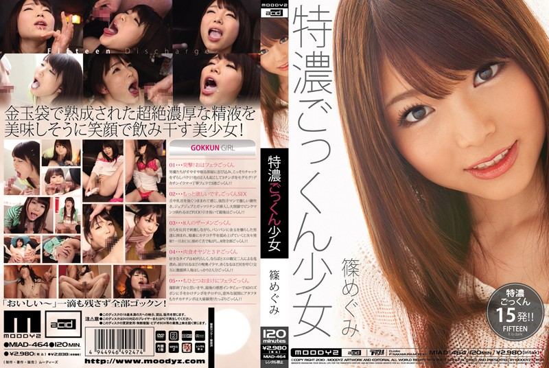 MIAD-464 Cum Girl Megumi Shino Tokuno