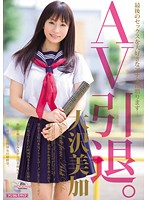AV引退 大沢美加
