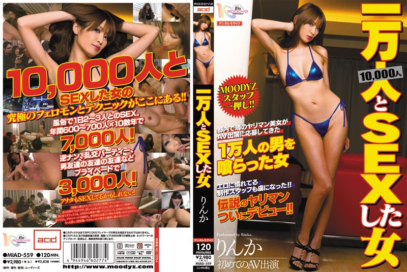 MIAD-559 Woman Who Had Sex With Ten Thousand People Rinka