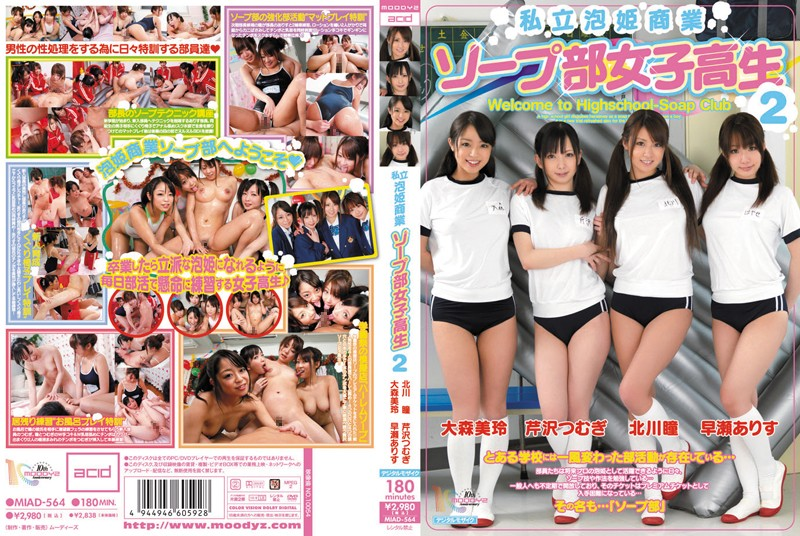 MIAD-564 Two School Girls Private Part Foam Soap Commercial Princess