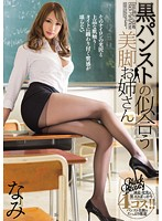 [MIAD-640] Gorgeous Older Sister With Beautiful Legs In Black Pantyhose, Nami