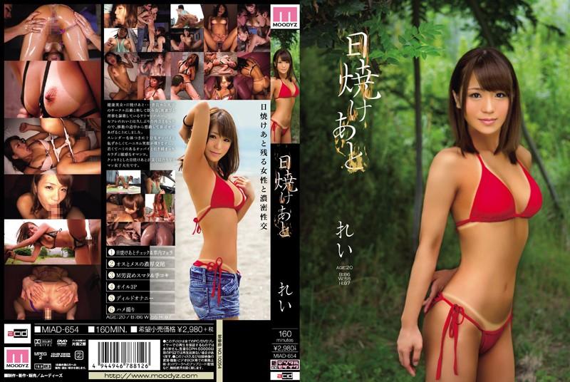 MIAD-654 Tan Rei